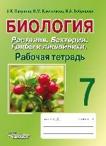 Биология 7кл Растения. Бактерии.Грибы [Раб. тетр.]