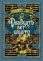 """Двадцать лет спустя. Продолжение романа """"Три мушкетера"""" (илл. Р. де ла Незьера и рис. С. Гудечека)"""