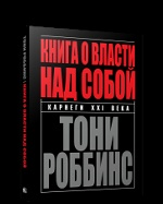 Книга о власти над собой (инт.)