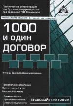 1000 и один договор (16 изд)