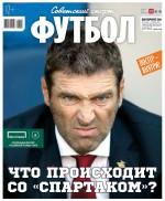 Советский Спорт. Футбол 38-2018 ( Редакция журнала Советский Спорт. Футбол  )