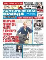 Комсомольская Правда. Санкт-Петербург 107-2018