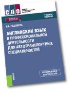 Английский язык в профессиональной деятельности для автотранспортных специальностей (для СПО)