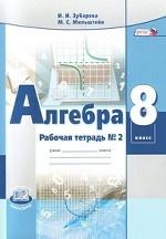 Алгебра. 8 класс. Рабочая тетрадь. В 2 частях. Часть 2. К учебнику А. Г. Мордкович. ФГОС