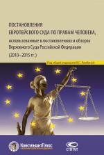 Постановления Европейского Суда по правам человека, использованные в постановлениях и обзорах Верховного Суда Российской Федерации (2010–2015 гг.)