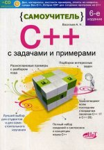 Самоучитель С++ с примерами и задачами. Шестое идания