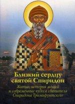 Близкий сердцу святой Спиридон Житие,история мощей