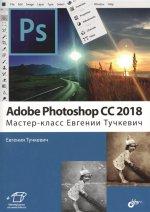 Adobe Photoshop CC 2018. Мастер-класс