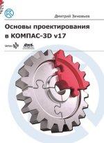 Основы проектирования в КОМПАС 3D v17