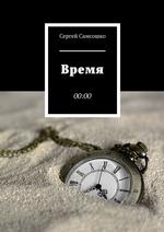 Время. 00:00