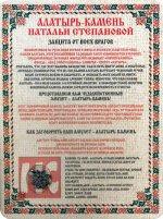 """Амулет """"Алатырь-камень Натальи Степановой"""" (упаковка блистер)"""