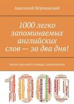 1000легко запоминаемых английских слов– задвадня! Англо-русский словарь-самоучитель