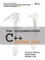 Язык программирования C++. Базовый курс. Издание пятое