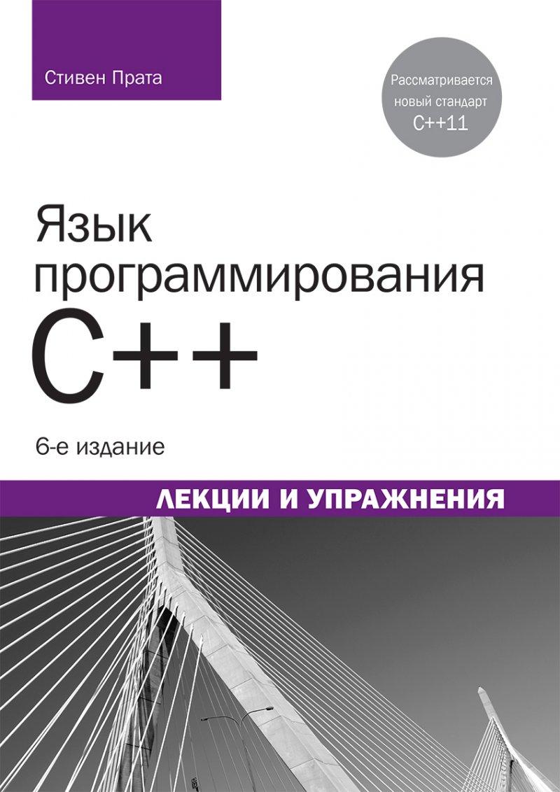 Язык программирования C++. Лекции и упражнения. Издание шестое
