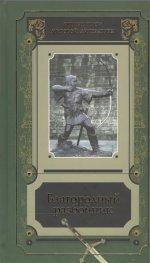 Благородный разбойник.Истории о Робине Гуде