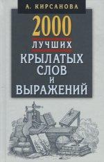 2000 лучших крылатых слов и выражений