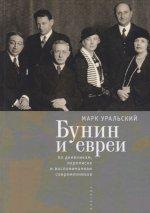 Бунин и евреи по дневникам,переписке и воспоминаниям современников