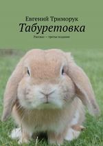 Табуретовка. Второе издание