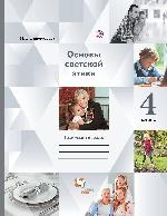 Основы религиозных культур и светской этики. Основы светской этики. 4 класс. Рабочая тетрадь
