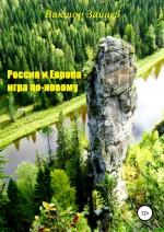 Россия и Европа – игра по-новому