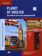 Planet of English: Учебник английского языка для учреждений СПО. 2-е изд., стер. +CD
