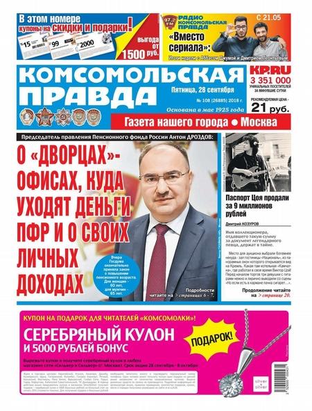 Komsomol Pravda. Moscow 108-2018