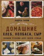 Домашние хлеб, колбаса, сыр своими руками