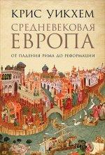 Средневековая Европа.От падения Рима до Реформации
