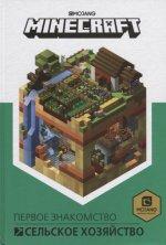 Первое знакомство. Сельское хозяйство. Minecraft