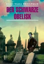 Der schwarze Obelisk / Черный обелиск. Книга для чтения на немецком языке