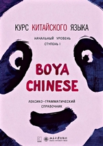 Курс китайского языка «Boya Chinese». Начальный уровень. Ступень I. Лексико-грамматический справочник