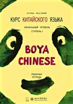 Курс китайского языка «Boya Chinese». Начальный уровень. Ступень I. Рабочая тетрадь