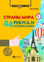 Страны мира: 44 ребуса и головоломки. 2-е изд