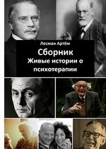 Сборник. Живые истории о психотерапии