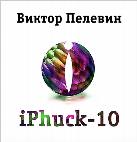 iPhuck 10