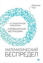 Математический беспредел. От элементарной математики к возвышенным абстракциям