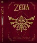 The Legend Of Zelda.Сокровища в рисунках