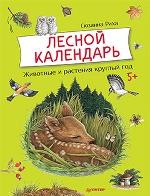 Лесной календарь.Животные и растения круглый год
