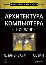 Архитектура компьютера. 6-е изд