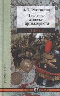 Походные записки артиллериста 1812-1816