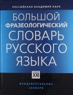 Большой фразеологический словарь русского языка