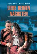 Liebe deinen Nchsten / Возлюби ближнего своего. Книга для чтения на немецком языке