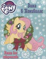 Мой маленький пони. Книга для творчества. Зима