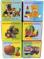 """Подарочный набор книг для детей """"Мои первые книжки"""" из шести книг"""