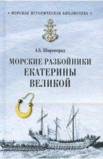 Морские разбойники Екатерины Великой