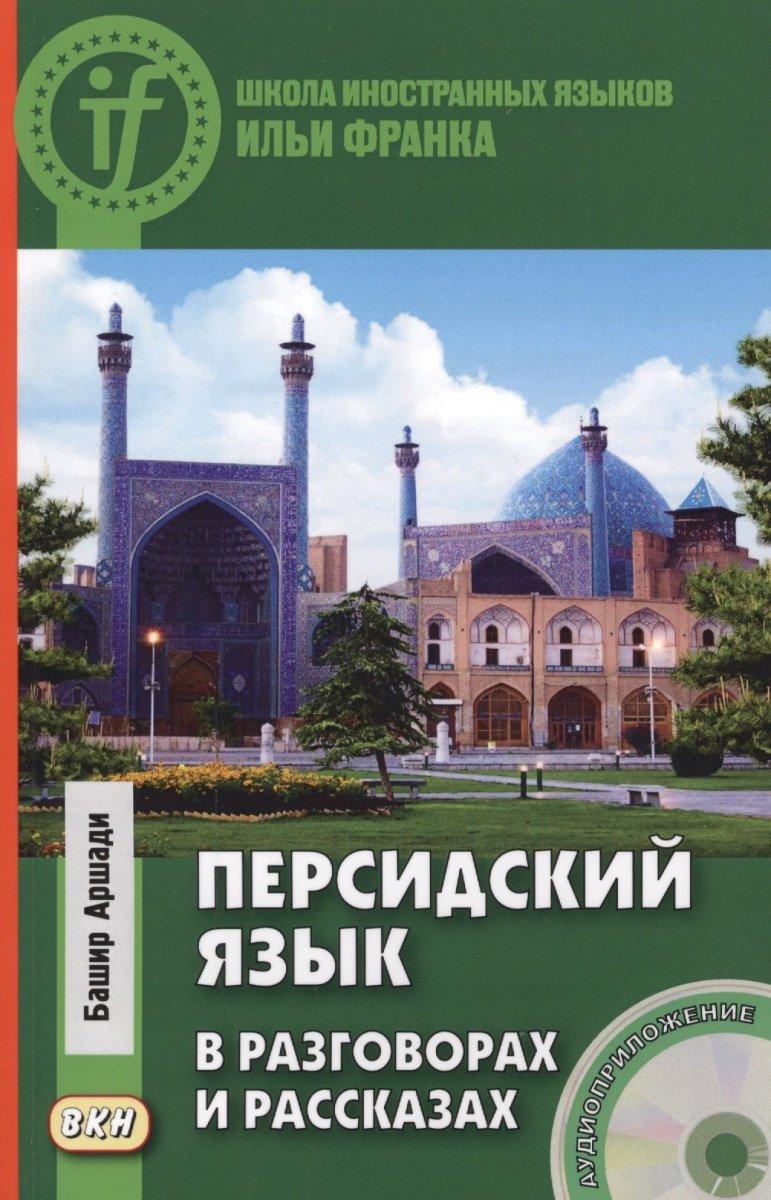 Персидский язык в разговорах и рассказах.