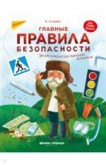 Главные правила безопасности: энциклопедия для малышей в сказках