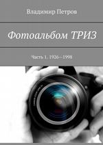 Фотоальбом ТРИЗ. Часть1. 1926—1998