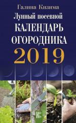 Лунный посевной календарь огородника на 2019 год