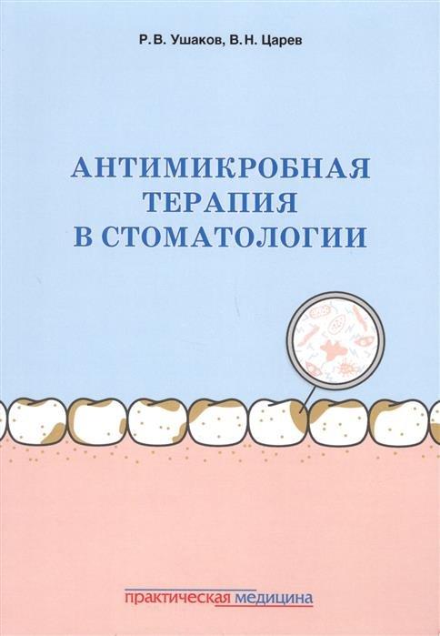 Антимикробная терапия в стоматологии